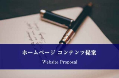webcreate_proposal_400.jpg