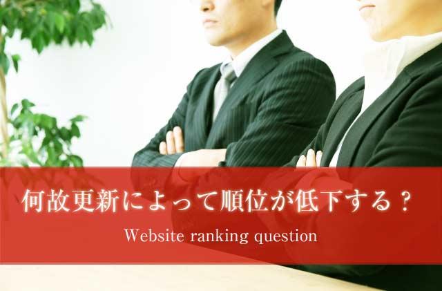 website-ranking-question.jpg