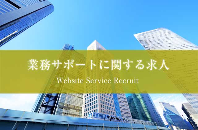 website-service-recruit.jpg