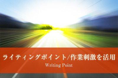 writing-point-top.jpg