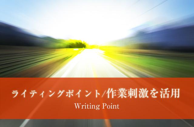 writing-point.jpg