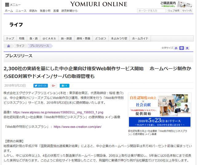 yomiuri-online-pic.jpg