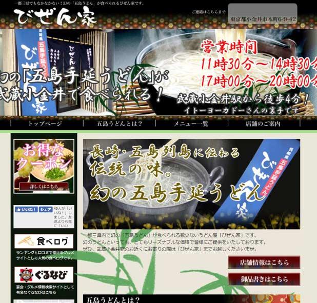 bizen-homepage-top.jpg