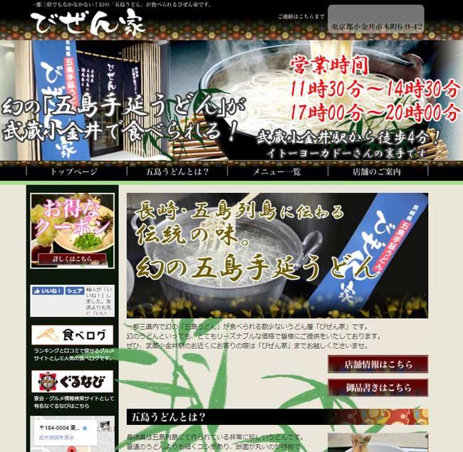 bizen-homepage.JPG