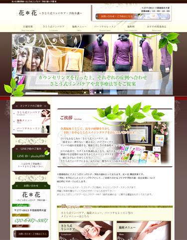 hamahana-homepage-create.jpg