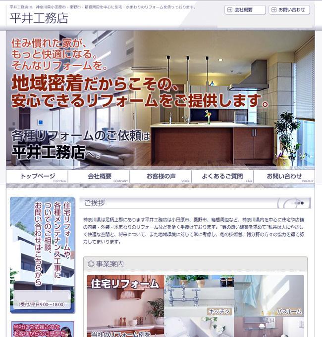 hirai-homepage.JPG
