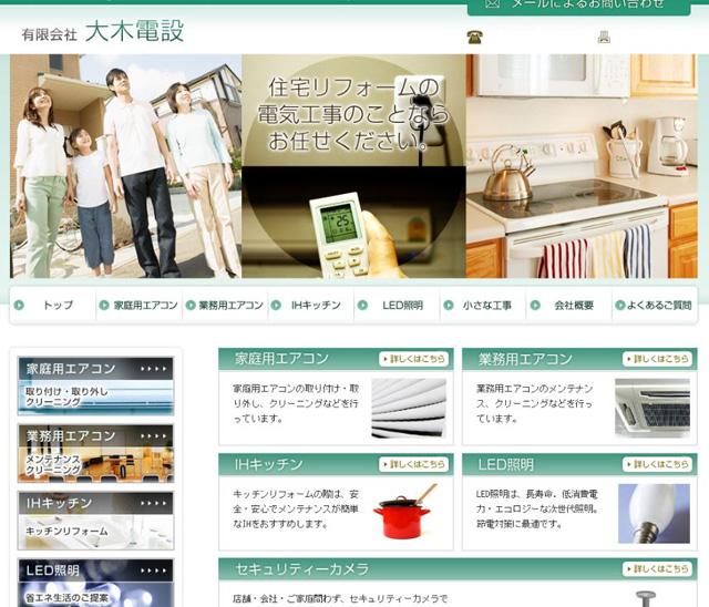 ooki-web-top1.jpg