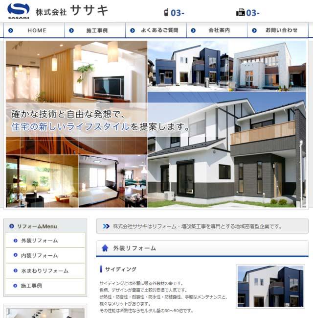 sasaki-homepage-top.jpg