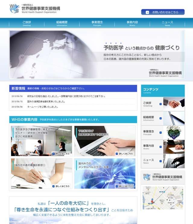whs-homepage.jpg