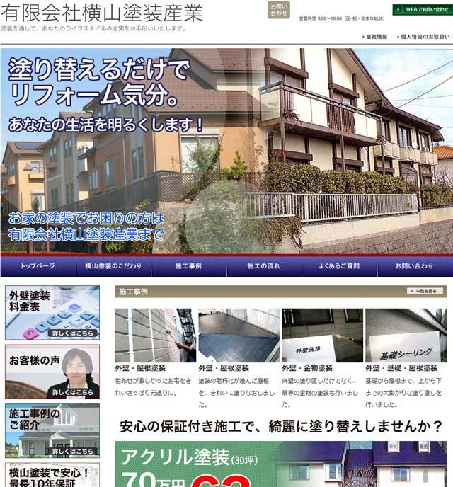 yokoyama-paint.jpg